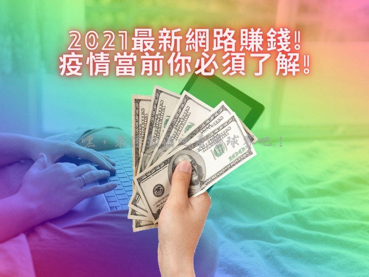 2021最新網路賺錢方法