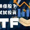 投資ETF