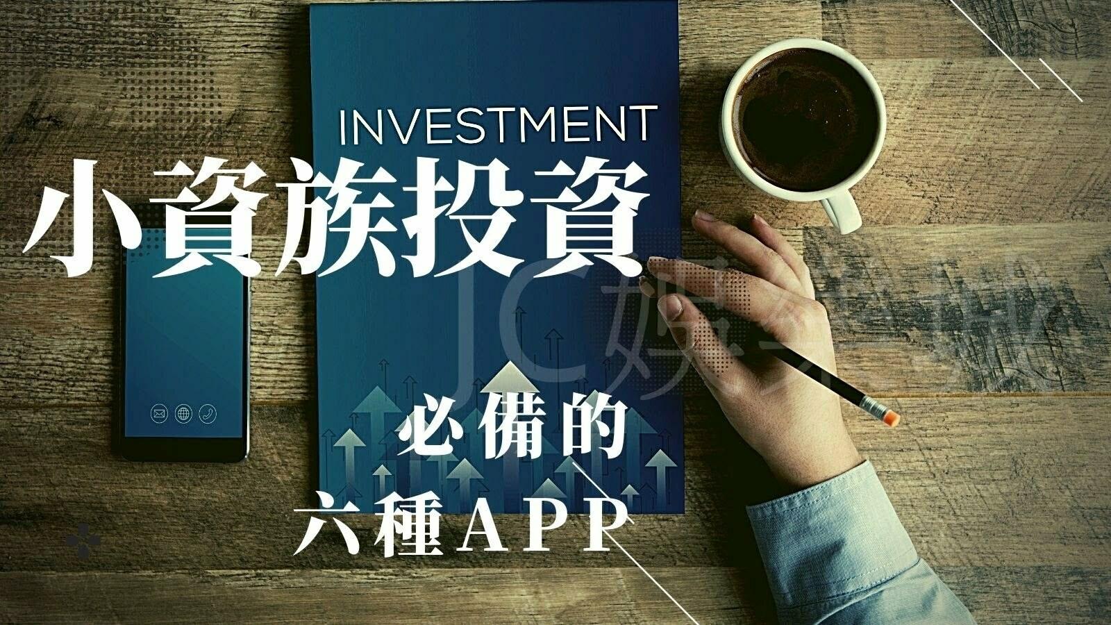 小資族投資