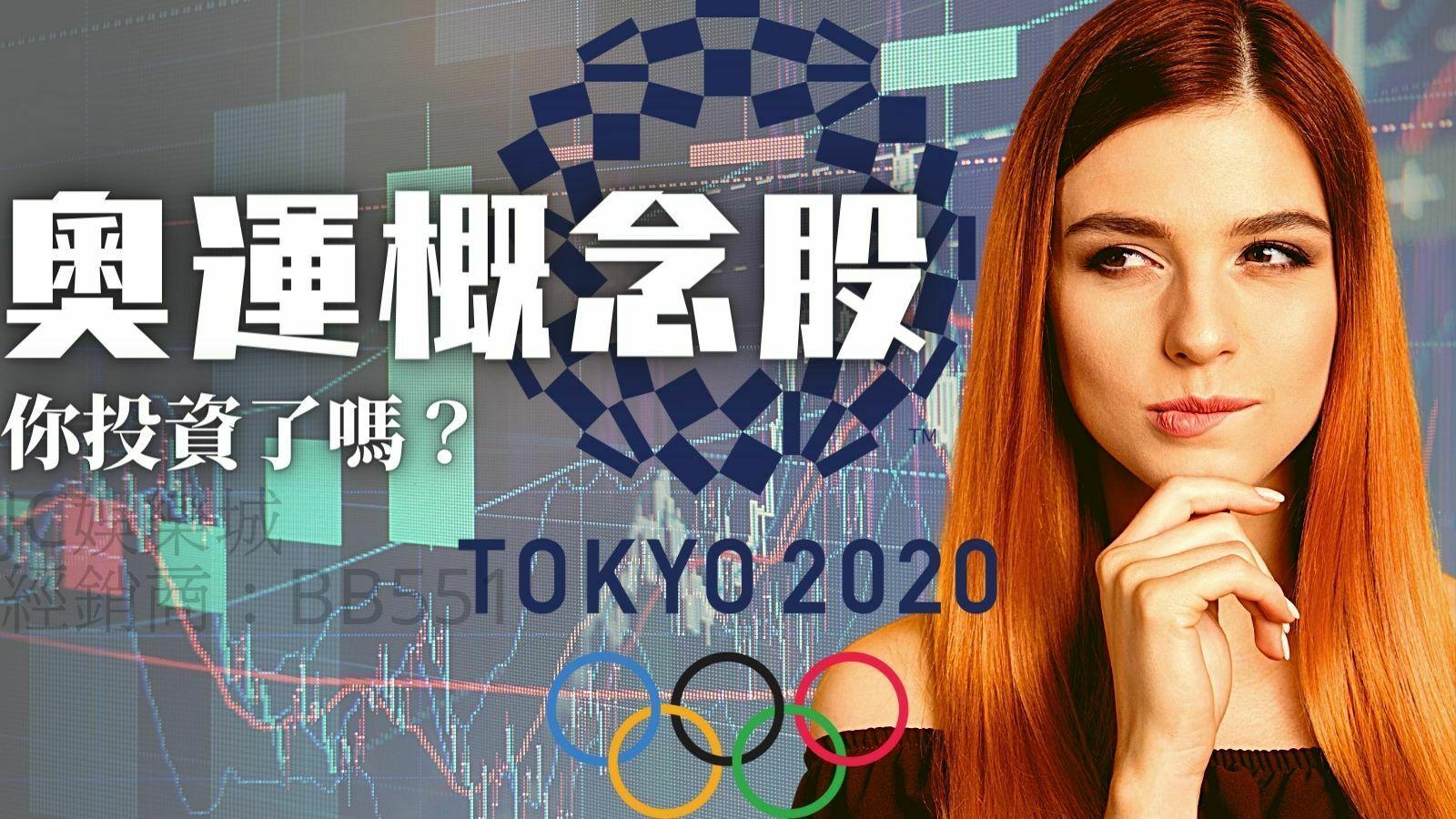奧運概念股