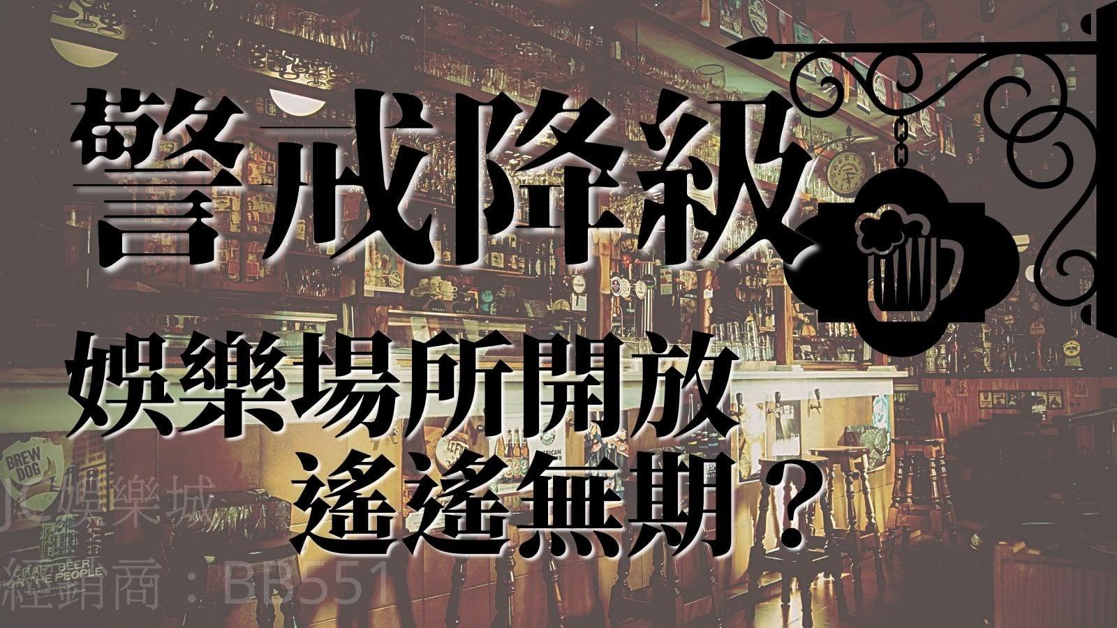 酒吧開放時間