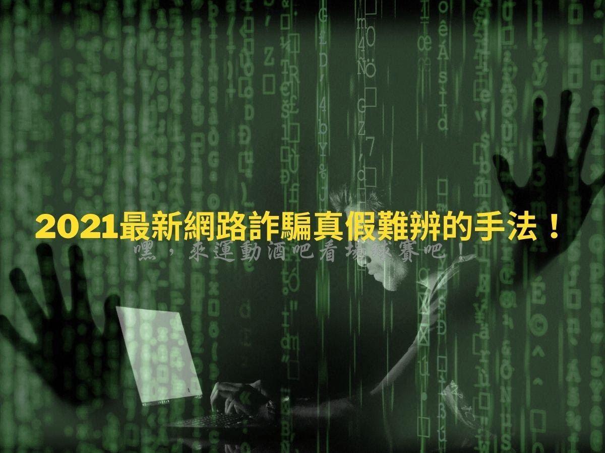 2021最新網路詐騙
