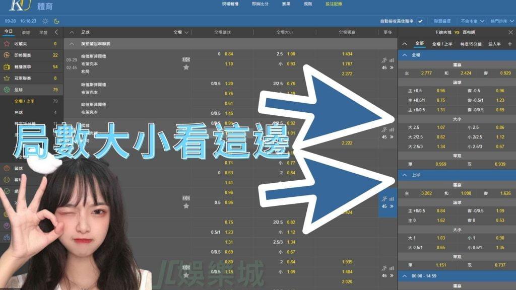 運彩app投注名詞教學