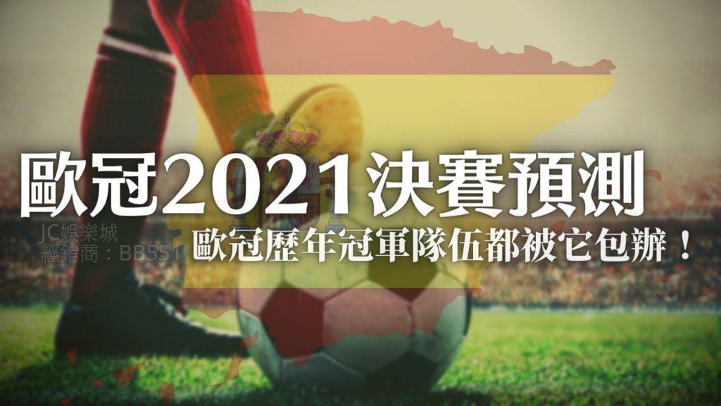 歐冠賽程2021