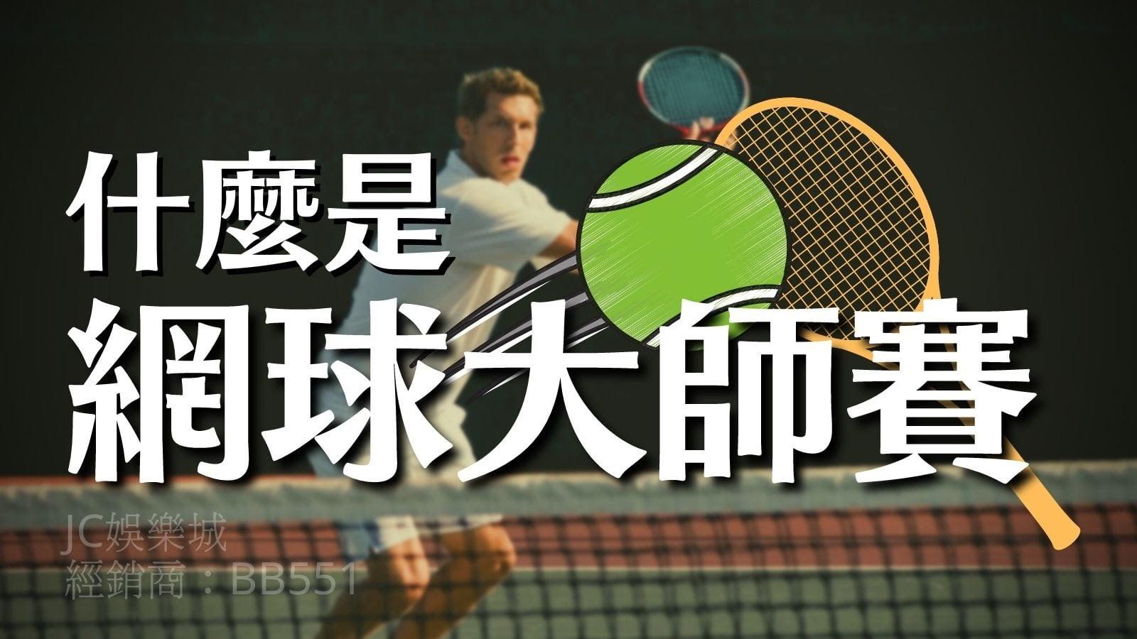 網球大師賽